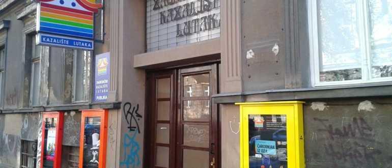 Загребский театр кукол